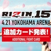 【RIZINニュース】4月3日発表|「RIZIN.15」追加(変更)対戦カード(朝倉海 vs. スコッギンス、真珠・野沢オークレア、渡辺華奈など)