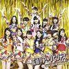 【アイドルレコメンド】『花道!!ア~ンビシャス / SUPER☆GiRLS』