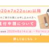 Go To トラベルの還付申請が始まっています。