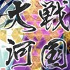【戦国大河】竹千代の部上級までの10日間攻略記録。