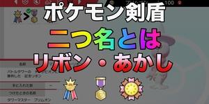【ポケモン剣盾】二つ名とは・入手方法・効果【リボン設定方法】