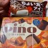 森永アイス:ピノこく旨キャラメル/PARM(パルム) ナッティー&ショコラ/MOW(モウ) 濃(こい)チョコレート/ちょい食べアイス