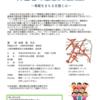 平成29年9月29日 平成29年度第1回福祉学習会開催します。よろしくお願い致します!!