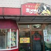 ~中華ダイニング赤ずきん 金沢市小坂町~ 8番の味噌も有りですがこちらの味噌も絶品です!(^^)! 平成30年3月28日