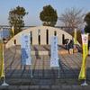 3月3日(日)第79回霞ヶ浦・北浦清掃大作戦が実施されました