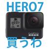 水中戦も怖くない!GoPro HERO7がこの星から手ブレをなくす【買うでしょ?】