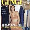 【雑誌感想】GINGER4月号。素敵なあの人のクローゼットを覗き見!