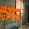 巨匠のレア作品をかぶりつきで!加島美術「バック・トゥ・ザ・江戸絵画」が日本美術ファンにオススメ!