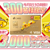 ちょびリッチでdカードゴールドが最大50000p!抽選で1500円分ボーナスでお得還元中!