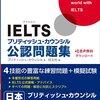 【実録・IELTS8.0】スコア取得に使った教材・勉強法[対策・攻略本]