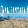 『FINAL FANTASY XV (ファイナルファンタジー15)』体験版を遊んでみたら面白かったって話がしたかった
