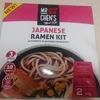 【オーストラリア】【スーパー】Woolworthsで新商品のJAPANESE RAMEN KITを作ったけど、まさかの不良品だった・・・