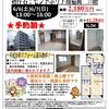 セントポリア南福岡 オープンハウス情報|博多区 マンション 情報