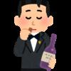 聞かなきゃよかったワインの「ビン」の原価