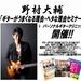 【セミナー】野村大輔 ギターがうまくなる理由・ヘタな理由セミナー 3月12日(日)開催!