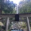 神様に大歓迎された?熊野の旅