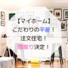 【マイホーム】こだわりの平屋!注文住宅!間取りが決まりました!