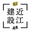 近江建設のブログ