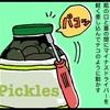開かない瓶詰の蓋を簡単に開ける方法