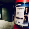 新日本フィルが本拠地すみだトリフォニーホールで演奏再開した日。ブラームス交響曲第1番に涙が止まらなかった。 #新日本フィル #すみだトリフォニーホール #ブラームス