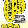 坪井賢一『これならわかるよ!経済思想史』