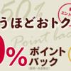 ほぼ全書籍60%還元など電子書籍の期間限定セール【8/31まで早期終了あり】