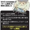 終わらないゲーム問題【学童クラブロータス】