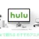 Huluでオススメのアニメ作品50本|無料視聴期間で見放題だぜ!