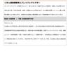 プレイバックシアター日本大会・2016東京~想いをつなぐ 7月17日実践リポート A-7②対人援助職教育とプレイバックシアター