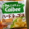 カルビー Natural Calbee ハードチップス ベイクドオニオン味  食べてみました。