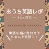 【おうち英語】10ヶ月目レポ
