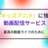 キッズモードがあるおすすめ動画配信サービスは?!キッズアニメをみるならコレ!