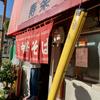 寿楽亭(中区)チャーシューメン