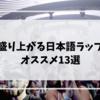 盛り上がるの間違いなし!オススメ日本語ラップ13選
