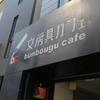 【文房具カフェ】おもしろ文房具に出会えるカフェはいかが?