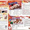 手作りお菓子サンキュ~!キャンペーン合計390名に当たる!