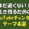 【2019年】まだ遅くない!生き残るためのYouTubeチャンネルテーマ4選