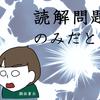 共通テスト『英語』トレンド入り…難化か【気になるニュース⑩】