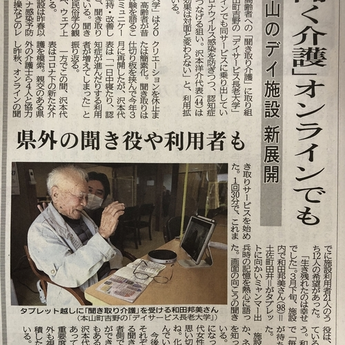 高知新聞に掲載されました!(オンライン介護)
