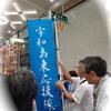 俳句甲子園全国大会1日目南予の強豪宇和島東を追う♪