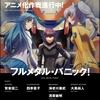 ロボ作品『フルメタル・パニック!』、テイザーサイト開設! 新アニメに関する情報は今後追加される模様