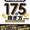■日経225 175の稼ぎ方 を読んで