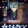 【イベント紹介】アセプロが東京で初リアル謎解きイベント「ブラック・オークション」を開催
