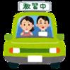 娘の自動車教習所への入学と教習見学