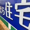コロナ危機での住宅支援 藤沢市の申請状況