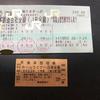 高コスパ!名古屋往復強行の旅(SKE48 青春ガールズ公演)※マネしないでくださいw
