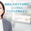 【5,000万円は超えているけど】信頼度抜群のRimple(リンプル)今年最後のファンドを狙う!