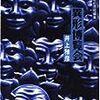 四半世紀ぶりに再読したホラー短編集~井上雅彦『異形博覧会』