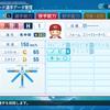 【パワプロ2020・再現選手】周湯(赤壁高校)
