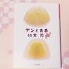 本が好き   和菓子が食べたくなる「アンと青春」
